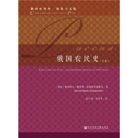俄国史译丛·历史与文化-----俄国农民史(全2卷)