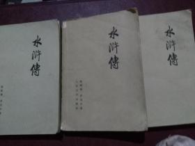 水浒传(上中下)