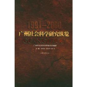 广州社会科学研究纵览1991-2000(16开686页厚本)
