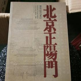 北京正阳门