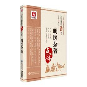 明医杂著(中医古籍名家点评丛书)
