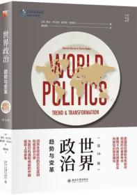世界政治:趋势与变革(6版) 香农布兰顿,查尔斯凯格利 9787301300275