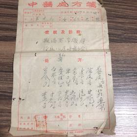五十年代中医处方笺一张