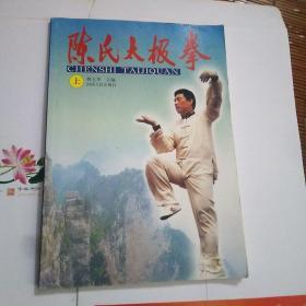陈氏太极拳(书法名家杨再春,徐本一,签名提字本)包邮