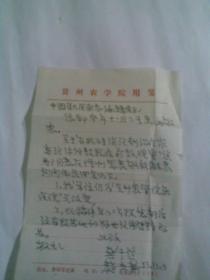 信纸一张:印贵州农学院用笺