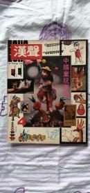 汉声杂志第4期 中国童玩专集(二)