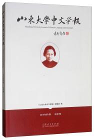 山东大学中文学报(2019年第1期总第1期)