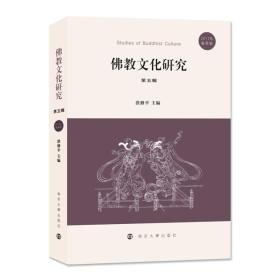 佛教文化研究:2017年春季号:第五辑