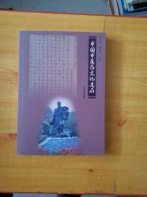 中国中医药文化遗存