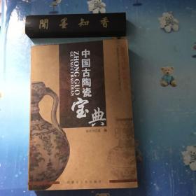 中国古陶瓷宝典  一版一印