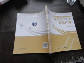 中国航空工业老照片〔2〕