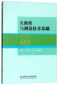 互换性与测量技术基础(本科教材)