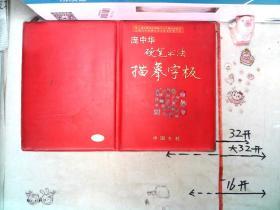庞中华硬笔书法描摹字版