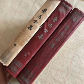 鲁迅全集 4 5 6合售 1963年版 精装本