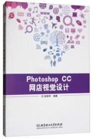 Photoshop CC网店视觉设计