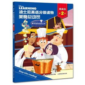 迪士尼英语分级读物提高级第2级美食总动员