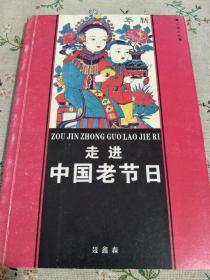 走进中国老节日