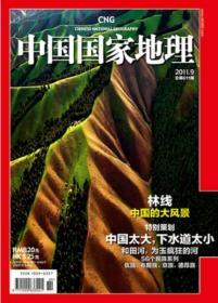 中国国家地理2011年9月号 总第611期 林线:中国的大风景