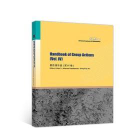 Handbook of Group Actions(群作用手册)(第IV卷)