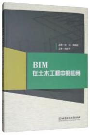 BIM在土木工程中的应用