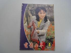 旧书《电影世界1982年第5期(总第47期)》B5-7-2