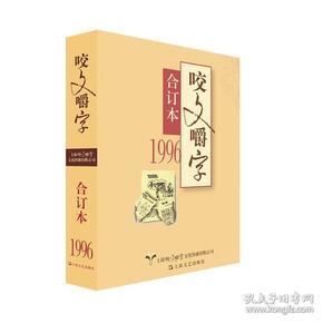1996年《咬文嚼字》合订本(平)