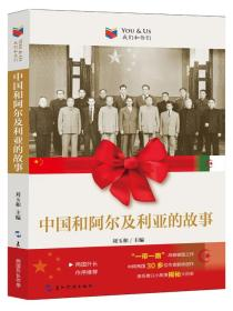 我们和你们:中国和阿尔及利亚的故事