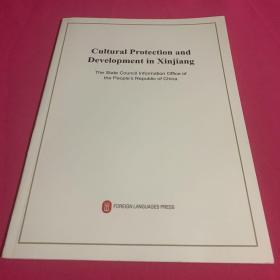 新疆的文化保护与发展(英)
