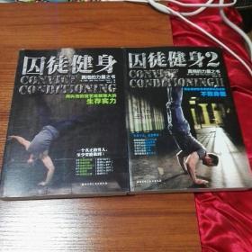 囚徒健身+囚徒健身2[两册合售]
