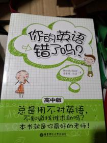 你的英语错了吗?(高中版)