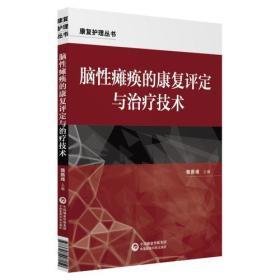 康复护理丛书:脑性瘫痪的康复评定与治技术