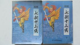 绘图七剑十三侠(上下)