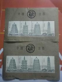 中国古塔(2张)合售