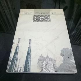 建筑意--建筑艺术与文化系列