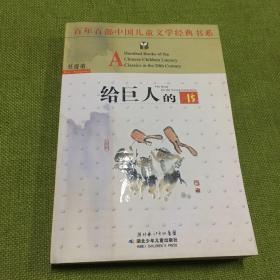百年百部中国儿童文学经典书系:给巨人的书