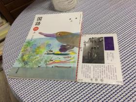 国语 四年级  上册 (缺下册)  【日文原版教材 日本小学校国语科用教材