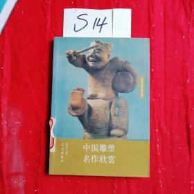 中国雕塑名作欣赏