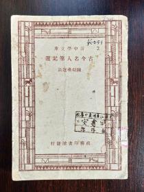 古今名人笔记选 (新中学文库)1947年三版