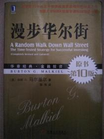 漫步华尔街