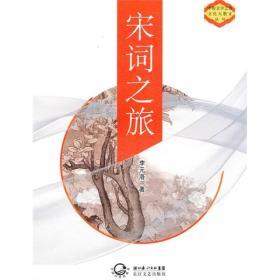 宋词之旅 李元洛 中国文学之旅文化大散文丛书