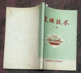 烹调技术 (上.下)