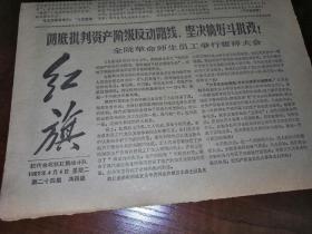 文革小报【红旗】——1967年4月4日第24期四版全 档案袋