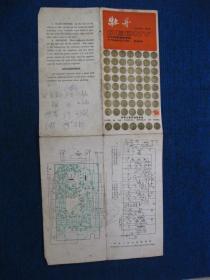 【说明书】牡丹牌649型收音机(中英文)