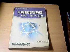 计算机控制系统——理论 设计与实现