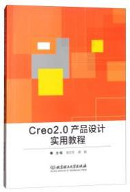 Creo2.0产品设计实用教程