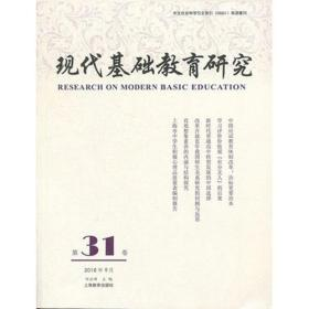 新书--现代基础教育研究  第31卷