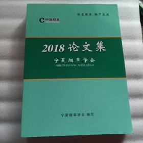 宁夏烟草学会2018年论文集