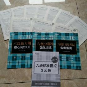 新东方(2019上)大学英语六级考试超详解真题+模拟