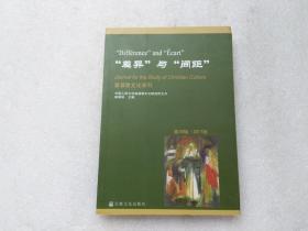 基督教文化学刊 第38辑 2017年秋;差异与间距