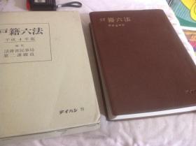 《户籍六法》,平成四年版